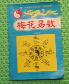 梅花易数/中州古籍出版社