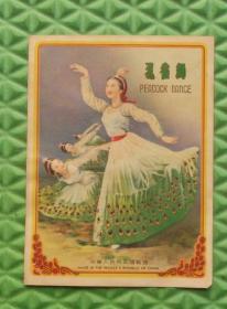 50年代老商标/东方红/中华人民共和国制造