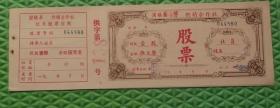 五十年代/固镇县新马桥供销合作社/股票/每股五元