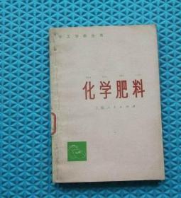 化学肥料 /上海人民出版社  / 1976