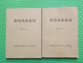 阳宅风水布局/2册全