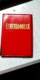文革红宝书--毛主席是我们心中的红太阳