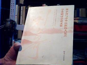 刘少奇与中华民族伟大复兴学术研讨会论文集