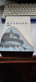 数学文化小丛书:第一辑(全十册)