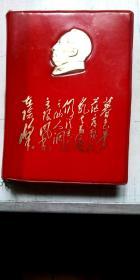 文革红宝书---毛主席诗词