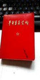 文革红宝书(革命委员会好)有林彪像和题词