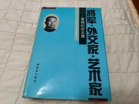 将军外交家艺术家黄镇纪念文集(含敬赠签章)