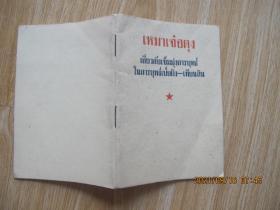 毛泽东 关于平津战役的作战方针(泰文版 1970年 64开 第一版)