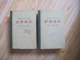 4 世界通史 第二卷上下册   精装本1960年1版1印