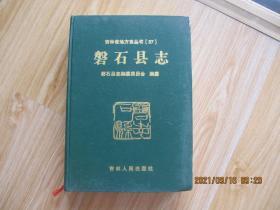 磐石县志(吉林市)   16开精装本