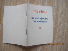 毛泽东 关于淮海战役的作战方针(泰文版 1970年 64开 第一版)