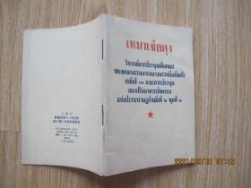 毛泽东 评国民党十一中全会及三届二次参政会(泰文版 1970年 64开 第一版)