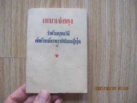 毛泽东 论反对日本帝国主义的策略(泰文版 1969年 64开 第一版)