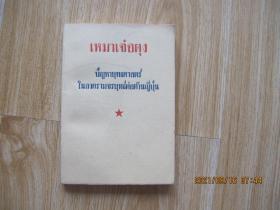 毛泽东 抗日游击战争的战略问题  (泰文版 1969年 64开 第一版)