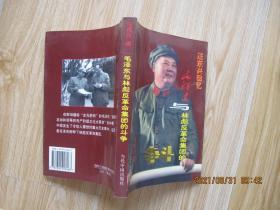 王东兴回忆    毛泽东与林彪反革命集团的斗争