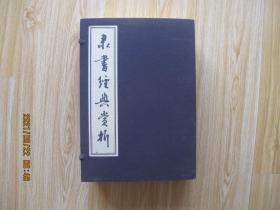 隶书经典赏析1-4册全    宣纸版 线装本  尺寸33X22.5厘米  8开