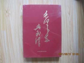毛泽东与武汉   大8开   内红绒面精装本  外带函套  全新未拆封