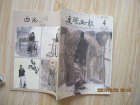 连环画报——2016年第4期总第730期(纪念贺友直先生专刊)