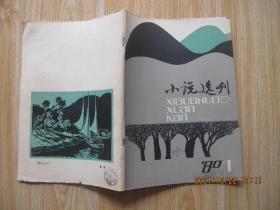 小说选刊(创刊号)  16开