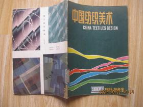 中国纺织美术(创刊号)   16开