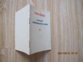 毛泽东 中国人民解放军宣言  (泰文版 1969年 64开 第一版)