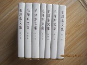 毛泽东文集  第1.3.4.5.6.7.8卷  合计7册   16开精装本