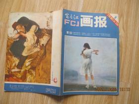 富江春画报1981总335(改刊号)  16开
