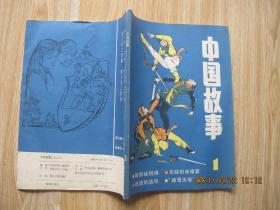 中国故事(创刊号) 16开