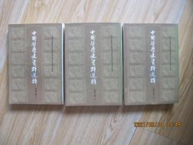 中国哲学史资料选辑 先秦之部(上中下)