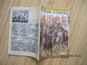连环画报2013年第7期总第697期