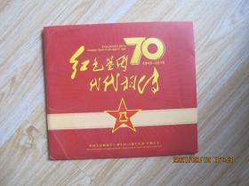 红色基因代代相传(1945-2015)  中国人民解放军广州军区七十周年纪念   军用信卡珍藏册