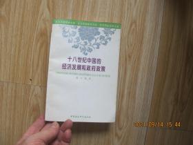 十八世纪中国的经济发展和政府政策