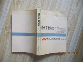 清代军费研究  作者签赠本