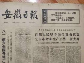 安徽日报1976年7月31日