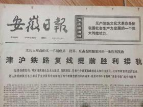 安徽日报1976.7.24