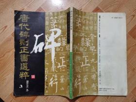 B106唐代碑刻正书选粹3(普及本)