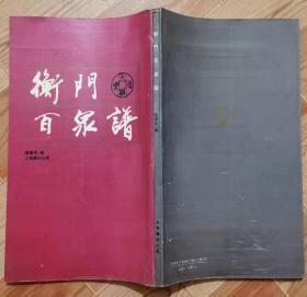 衡门百泉谱(B213)