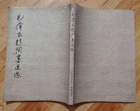 毛泽东题词墨迹选(B211)