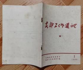 支农工作通讯(B702)