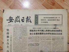 安徽日报1976.6.14