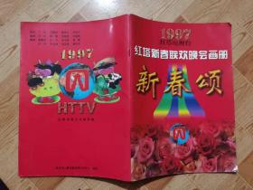1997新春颂(红塔新春联欢晚会画册)B107