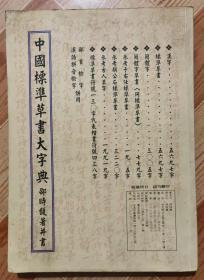 中国标准草书大字典 二版(B701)