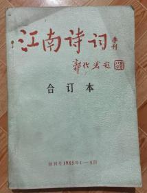 B104江南诗词合订本(创刊号 1985年1-4期)