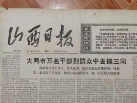 山西日报1976年8月3日