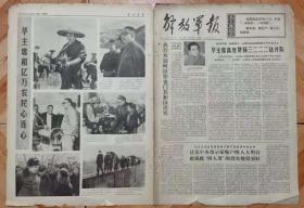 解放军报1976年12月20