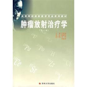 高等院校放射医学专业系列教材:肿瘤放射治疗学(第2版) /许昌?