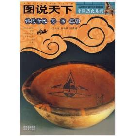 传说时代夏商西周-图说天下:传说时代·夏·商·西周中国历史系?