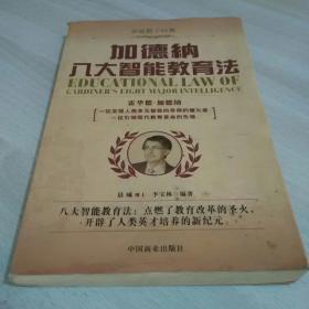 加德纳八大智能教育法 /李宝林 中国商业出版社