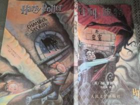 哈利?波特与密室 /(英)J.K.罗琳 人民文学出版社