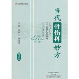 当代骨伤科妙方(第5版) /李世文;康满珍 河南科学技术出版社